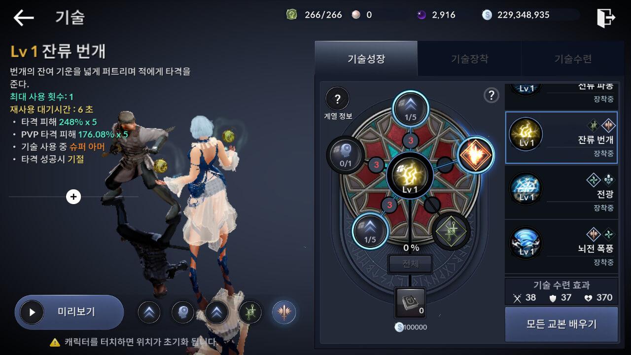 Skill build Awakening Wizard