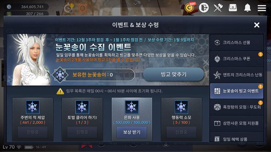 Event Korea
