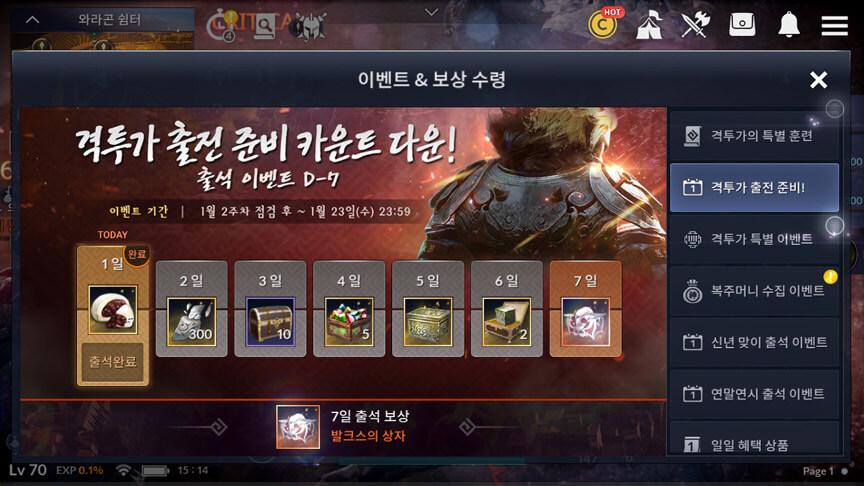 Ежедневная награда Event Korea
