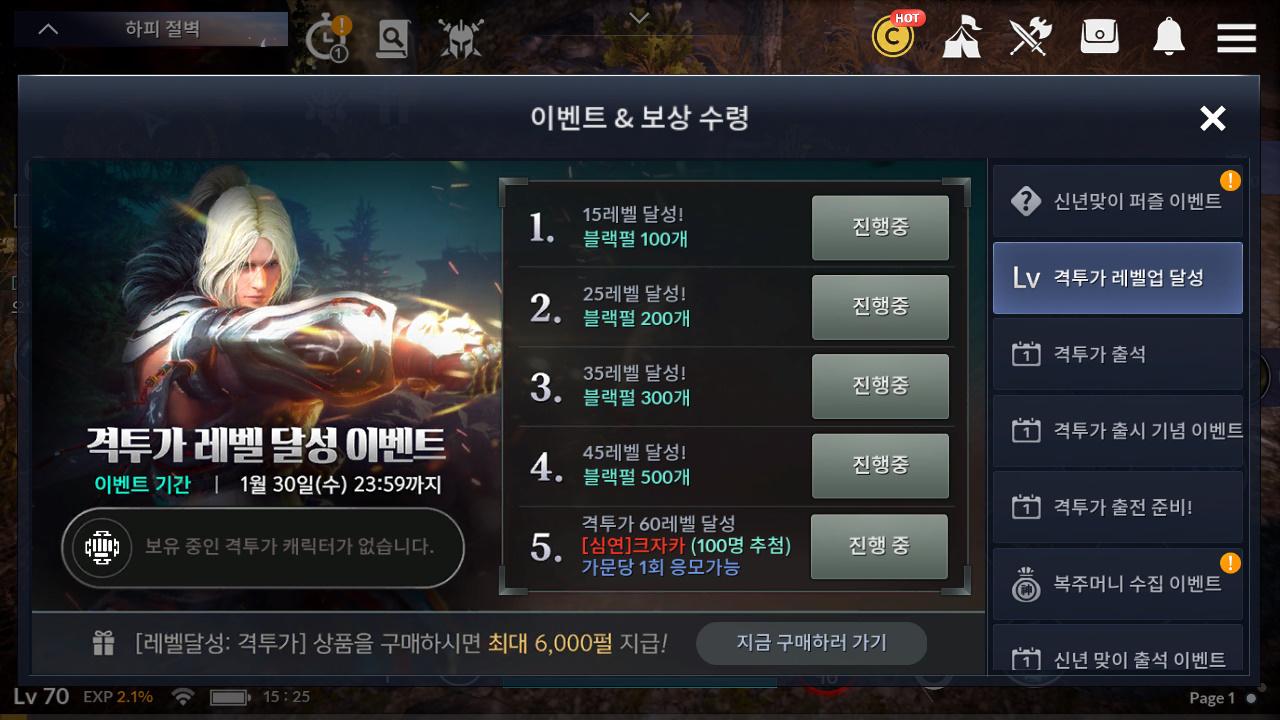 Прокачайте Страйкера Event Korea