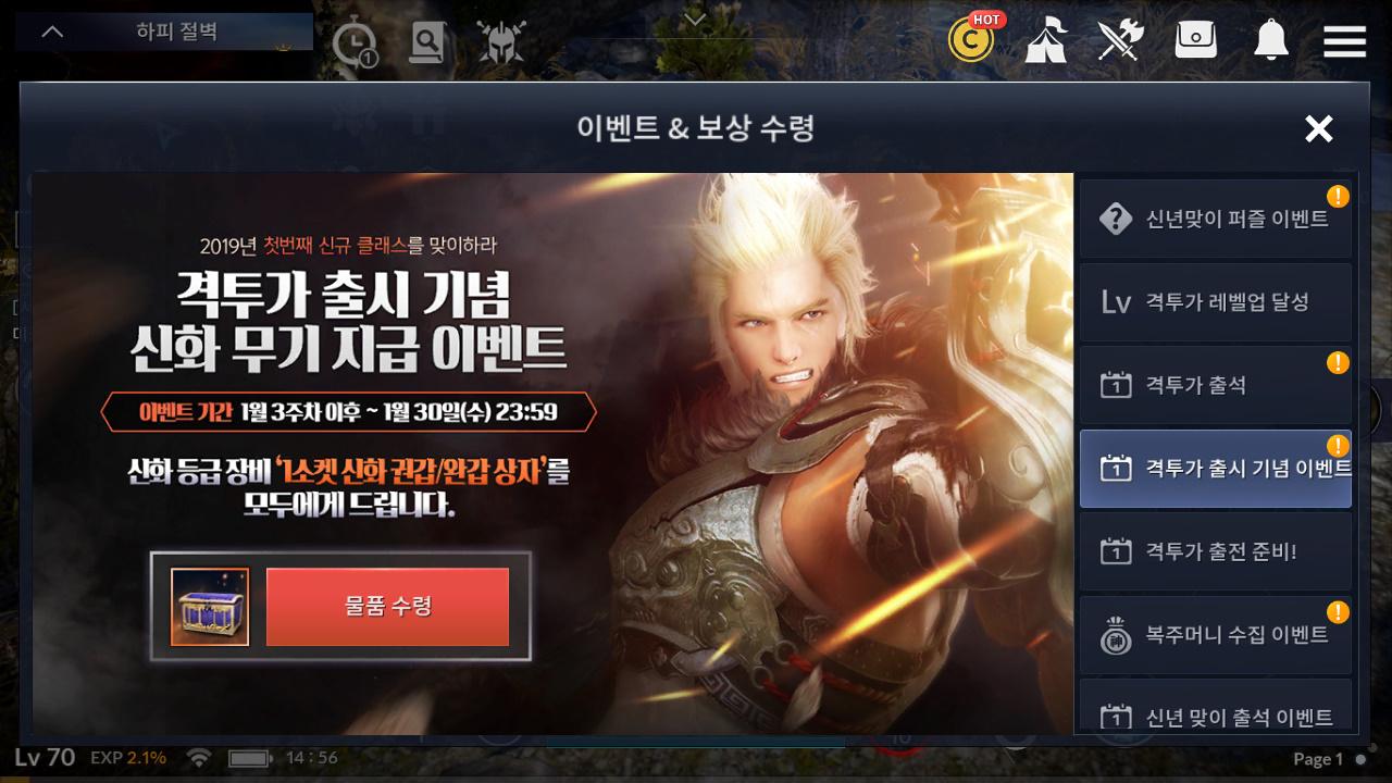 Оружие Страйкера Event Korea