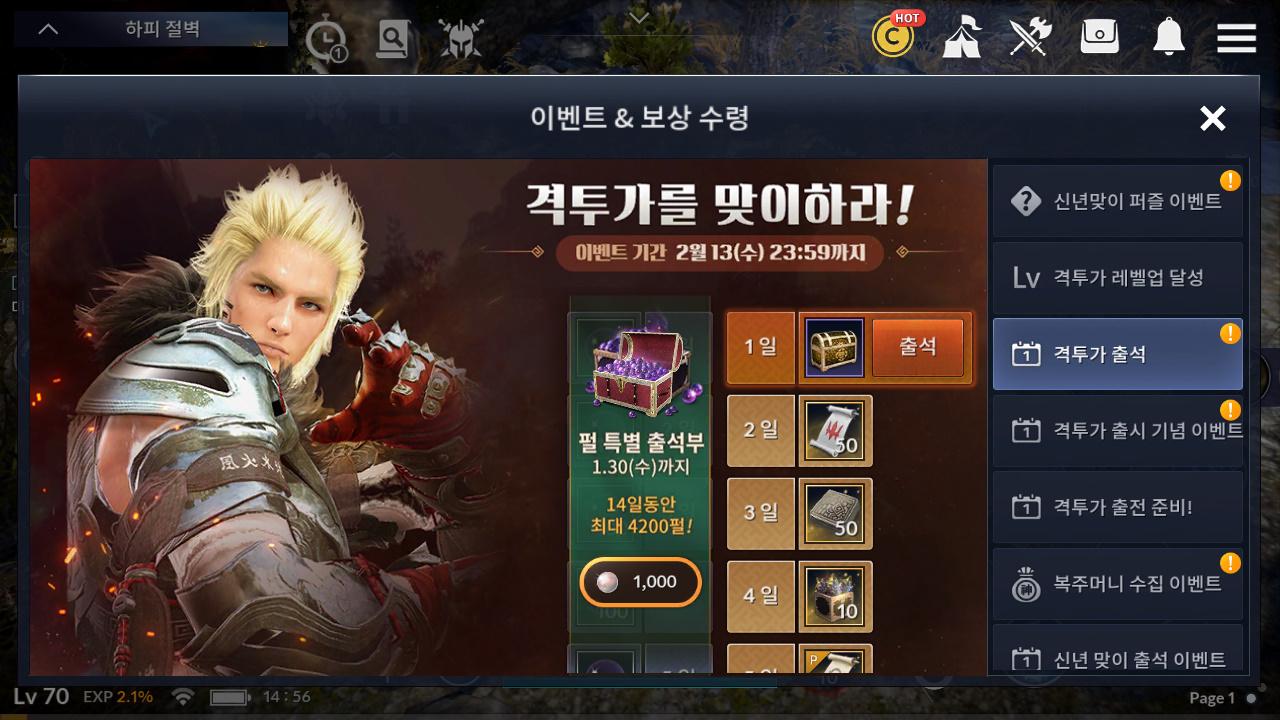 Боевая посещаемость Event Korea