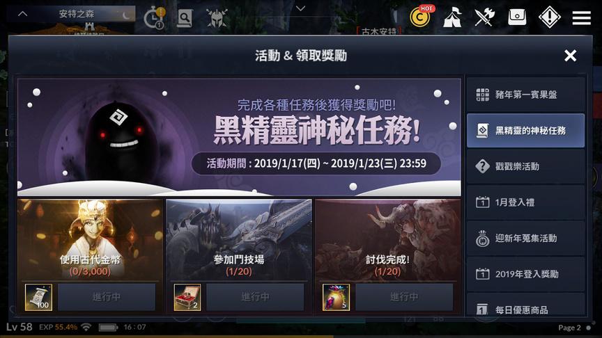 Black Desert Mobile Event Taiwan