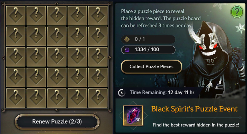 Black Desert Mobile Ивент Puzzle 29.01 Список наград