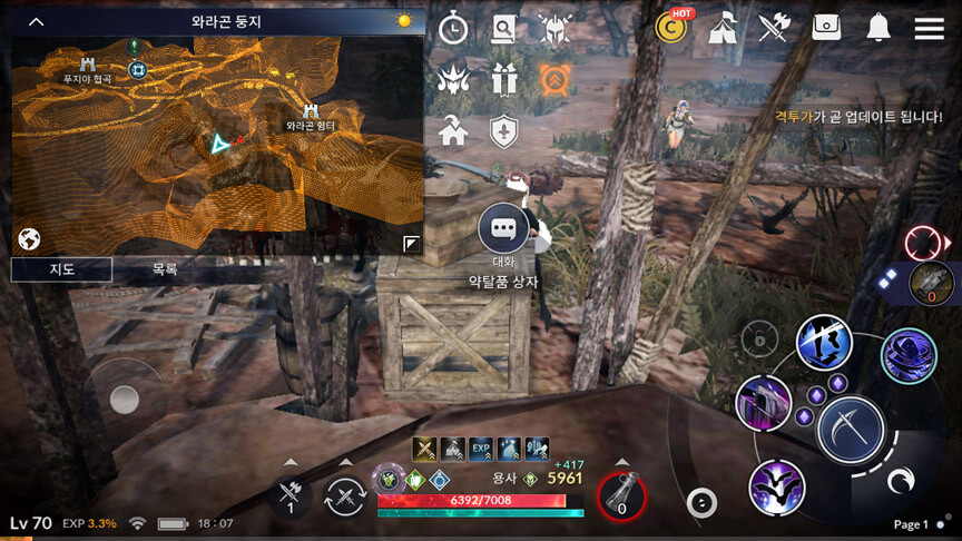 약탈품 상자 Knowledge Black Desert Mobile