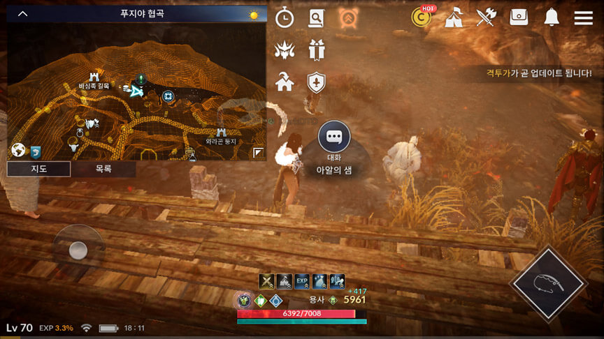 아알의 샘 Knowledge Black Desert Mobile