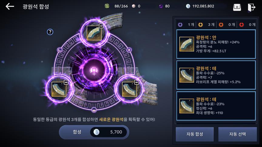 Rune circle Black Desert Mobile