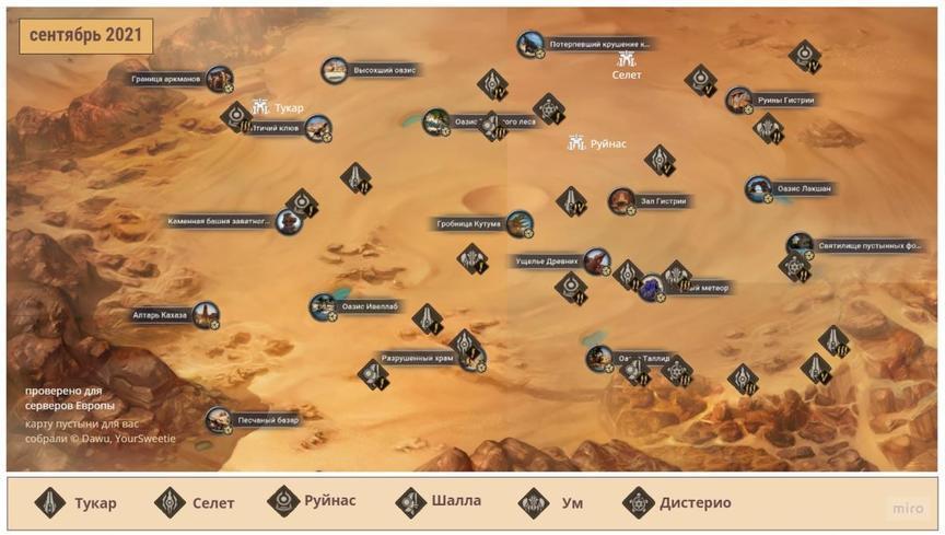 Великая пустыня, местонахождение храмов, квесты, руны, монеты Идана Black Desert Mobile