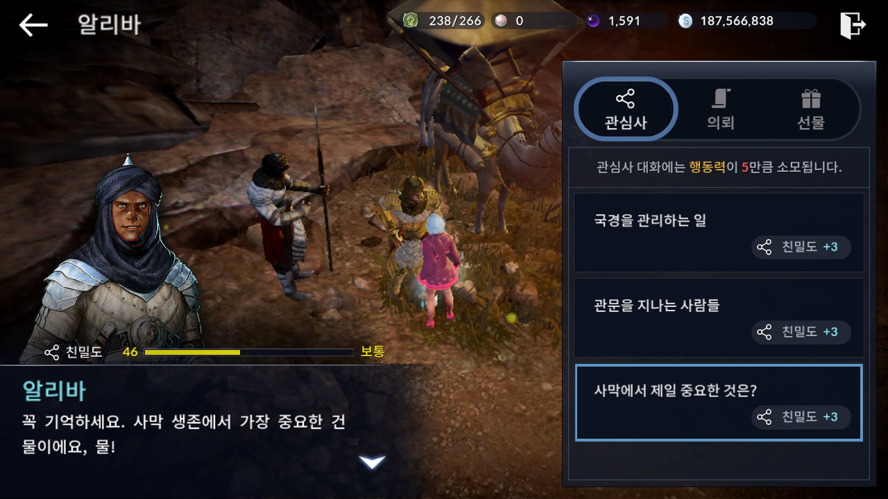 사막 생존법 - 낮 Knowledge Black Desert Mobile