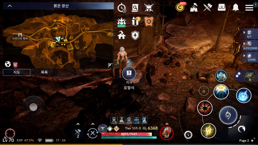 호혈석 Knowledge Black Desert Mobile