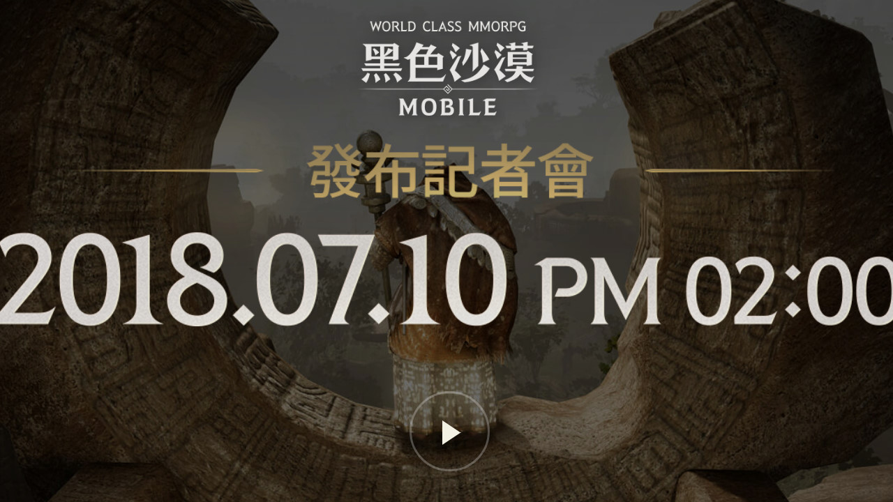 Black Desert Mobile Тайвань
