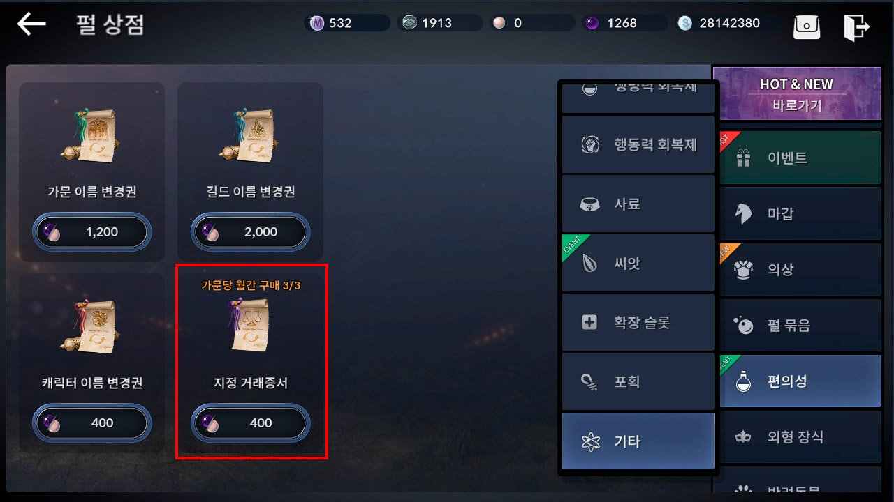 auction black desert mobile